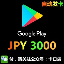 Japan Google Play gift Google card 3000 yen Google Point Card prepaid card automatic delivery