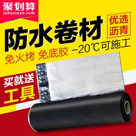 屋顶防水补漏材料SBS沥青自粘防水隔热卷材丙纶油毡堵防水涂料胶