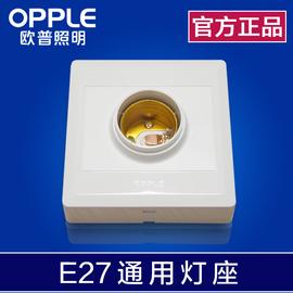 歐普照明LED燈泡底座E27螺口通用燈頭插座明裝吸頂節能燈羅口燈座