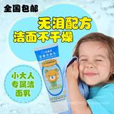贝倍舒婴童洁面乳宝宝儿童洁面乳洗面奶