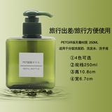 分装小旅行按压式化妆品瓶子洗发水空瓶乳液
