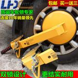 加厚吸盘车轮锁防盗轮胎锁小轿车锁车器执法