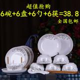 陶瓷骨瓷碗陶瓷盘子菜盘24头套装微波炉餐具