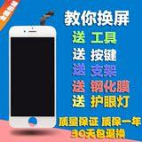 原装苹果5S屏幕iPhone5 5S屏幕总成外屏玻离