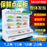 点菜柜冷藏展示柜麻辣烫蔬菜水果保鲜柜立式