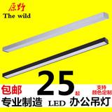30元 包邮 简约铝材T5办公长条工程吊线灯具