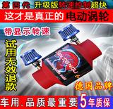 涡轮 燃动力升级版涡轮 汽车电动涡轮增压器