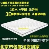 北京包邮环保3E椰梦维床垫儿童老人孕妇硬棕