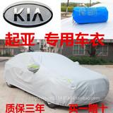起亚K2K3K5专用加厚车衣车罩防晒隔热防雨套