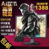 戴尔液晶显示器 U2412M 24寸IPS屏