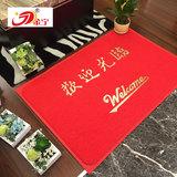 PVC酒店电梯欢迎门口光临加厚红地毯地包邮