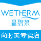 温碧泉尚时美专卖店_WETHERM/温碧泉品牌