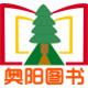 奥阳图书专营店_品牌