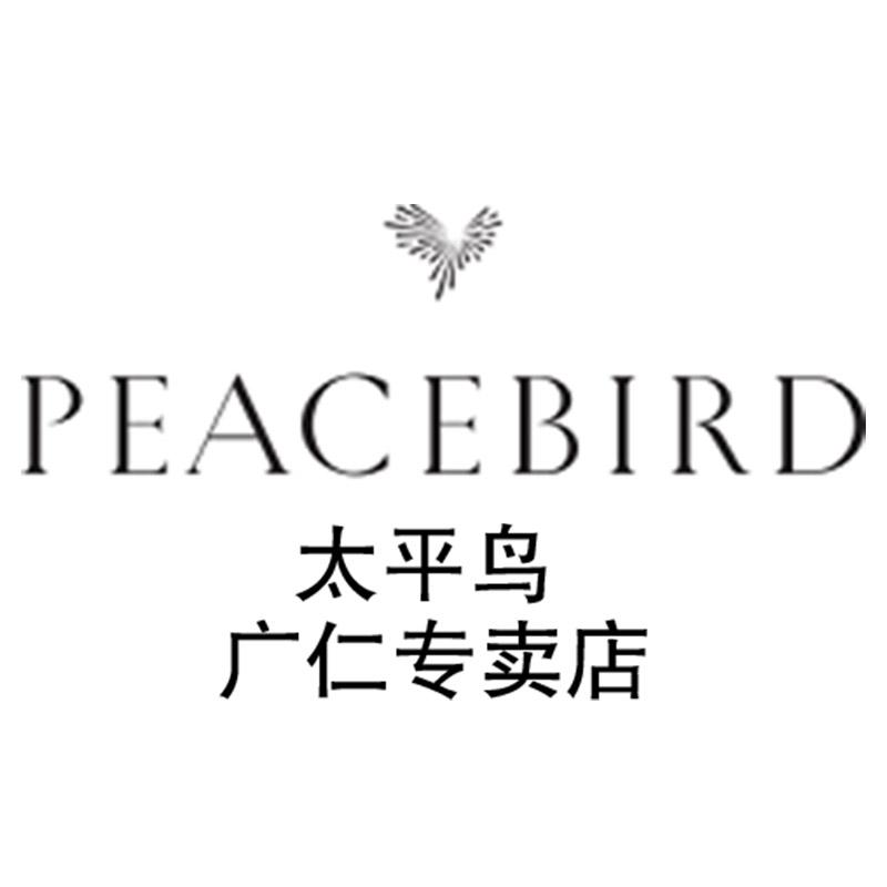 太平鸟广仁专卖店_PEACEBIRD/太平鸟品牌