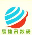 易捷讯数码专营店_品牌