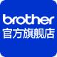 brother官方旗舰店_brother/兄弟品牌