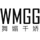 wmgg舞媚千娇旗舰店