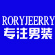 roryjeerry旗舰店_RoryJeerry品牌