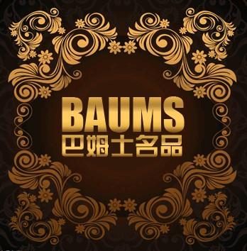 baums巴姆士旗舰店_BAUMS/巴姆士品牌
