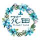 花の田 Flower wall