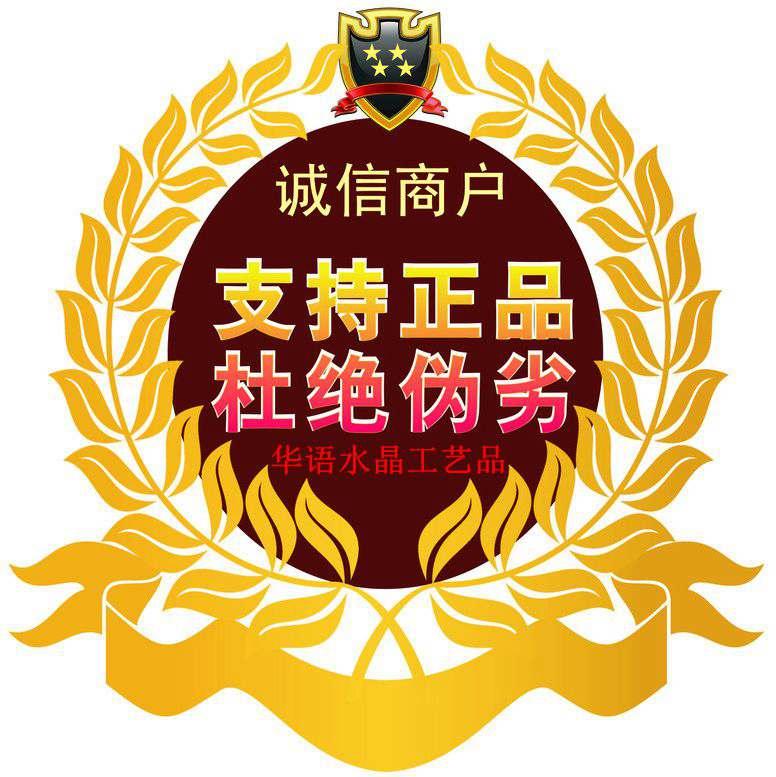 华语水晶工艺品厂