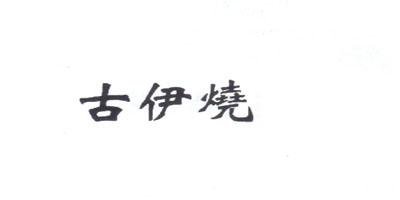 古伊烧古伊专卖店_KOIYAKI/古伊烧品牌