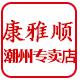 康雅顺潮州专卖店
