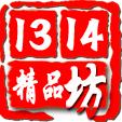 1314精品坊