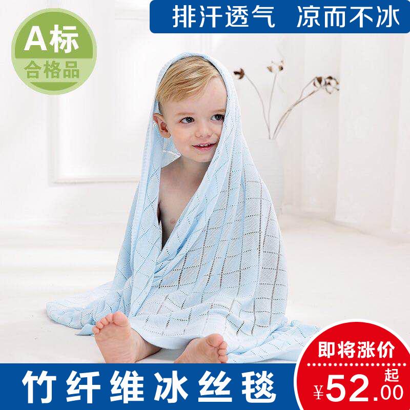婴儿冰丝毯宝宝竹纤维盖毯儿童薄毯新生空调盖毯儿童幼儿园午睡新