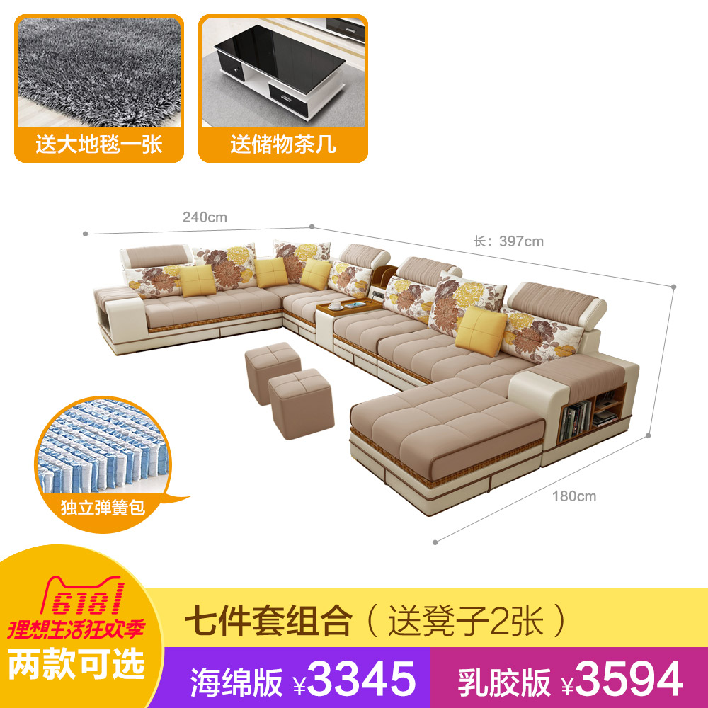 Seven sets of independent spring package carpet + coffee table