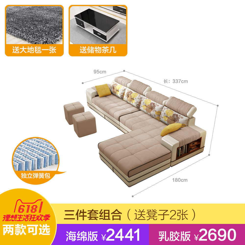 Three sets of independent spring package carpet + coffee table