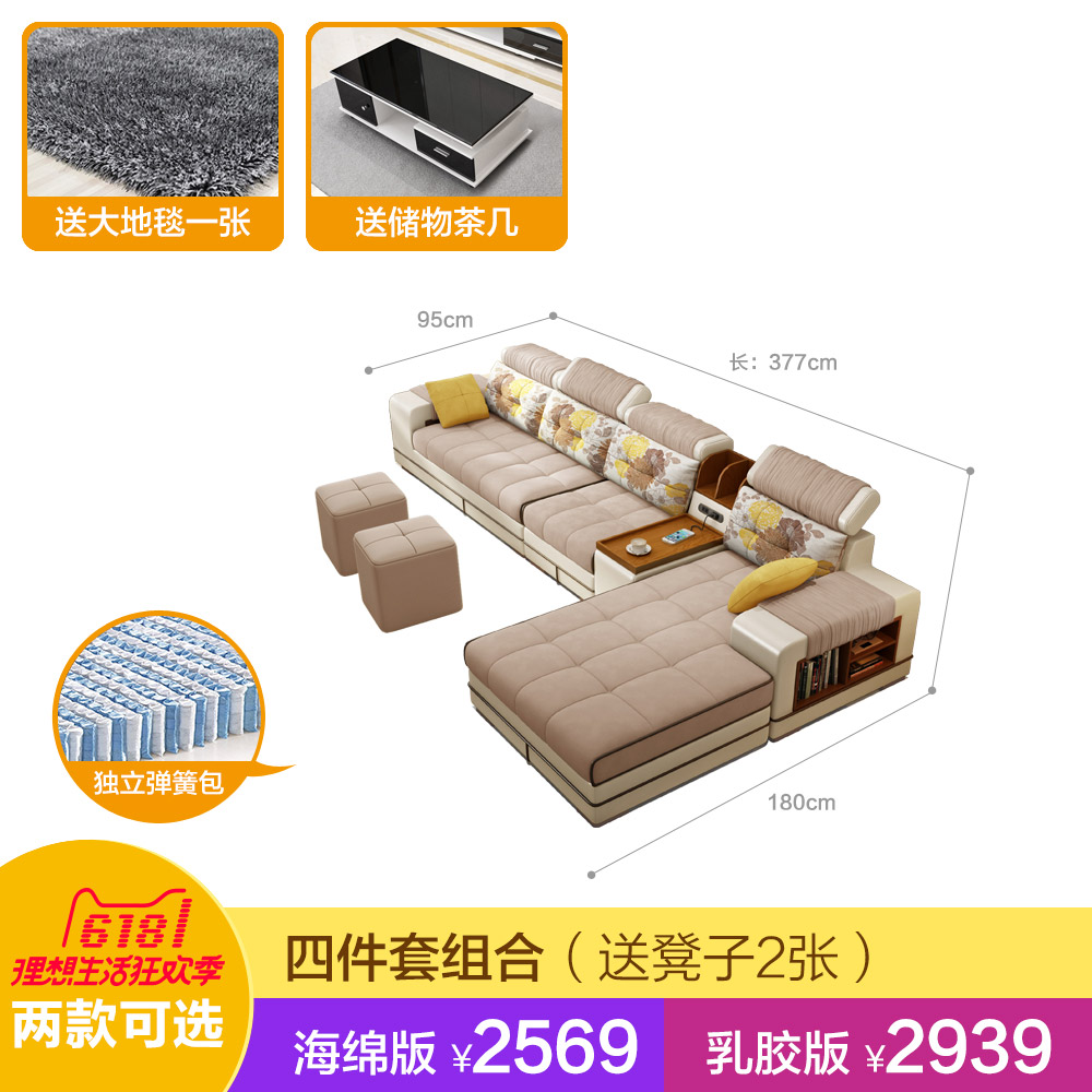 Four sets of independent spring package carpet + coffee table