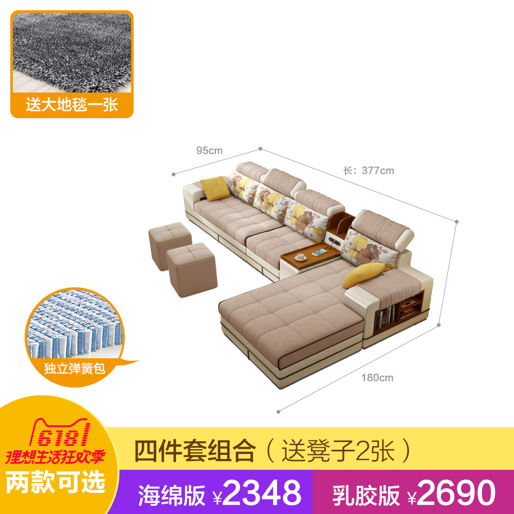 Four sets of independent spring package carpet