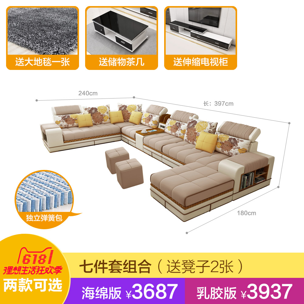 Seven sets of independent spring bag carpet + coffee table TV cabinet