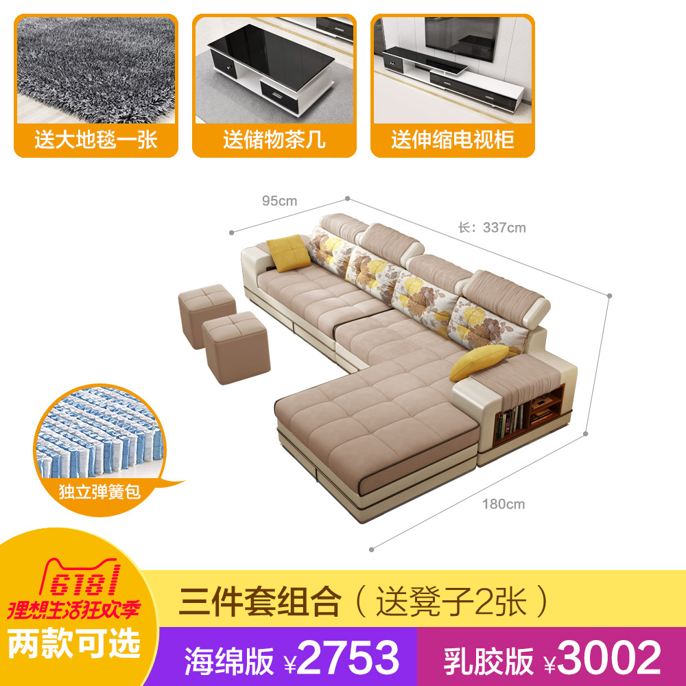 Three-piece independent spring package carpet + coffee table TV cabinet