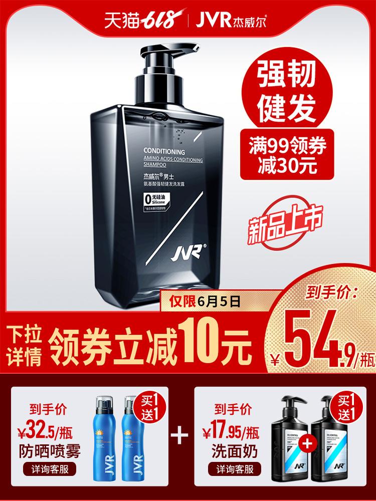 14撸京东69男士无硅油洗发水+16元50包鱼豆腐