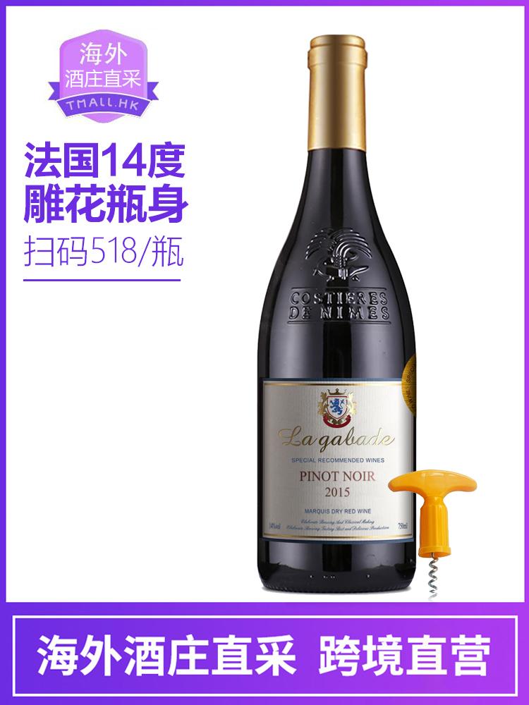 法国进口稀有14度侯爵干红葡萄酒+水果味电子烟