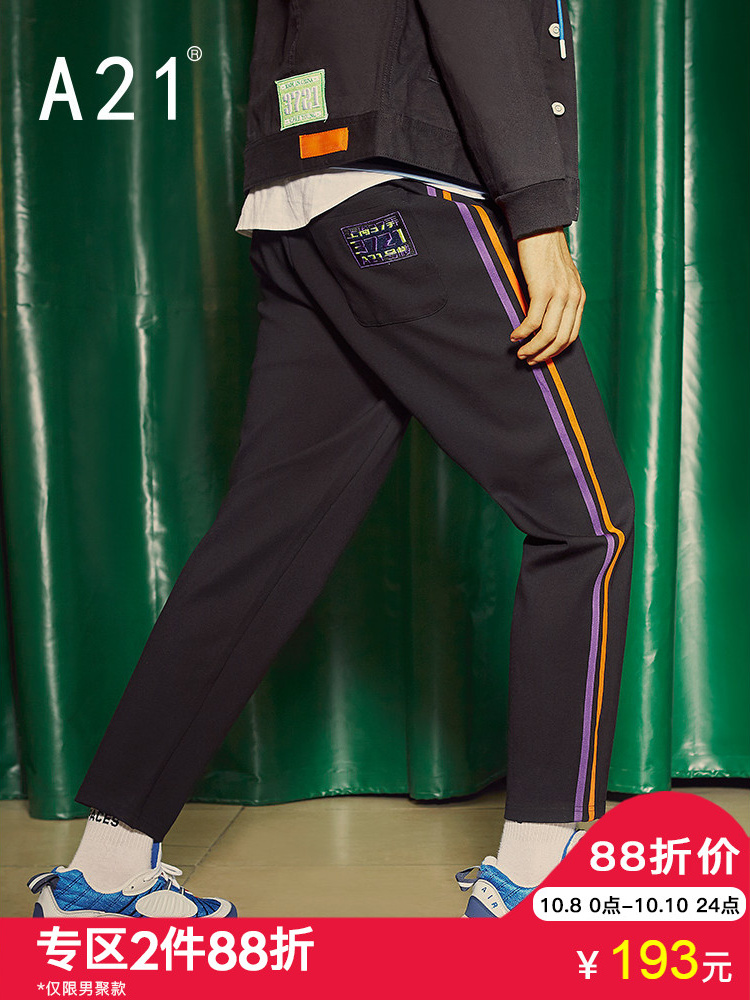 A21x PRONOUNCE 3721系列限量版休闲针织长裤