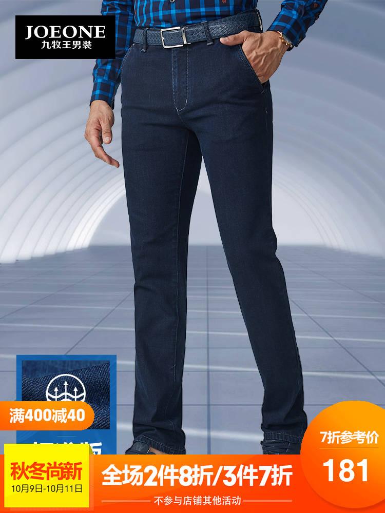 九牧王牛仔裤男中年直筒男裤秋季新款商务休闲弹力裤子官方旗舰店