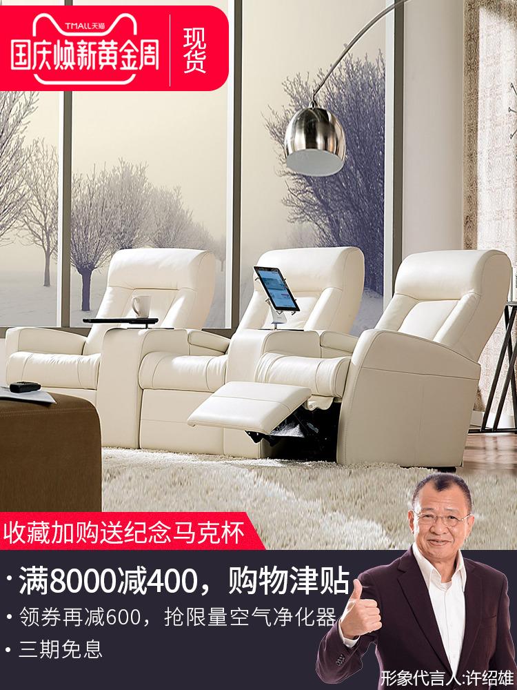 多功能家庭影院沙发现代客厅头等电动舱家具影视厅牛皮沙发A5399