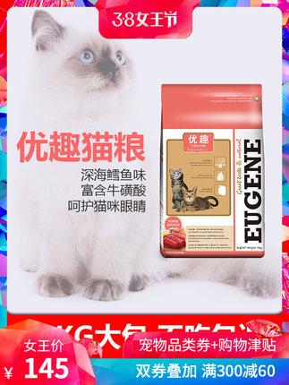[味它宠物食品专营店猫主粮]幼猫粮成猫粮天然粮优趣鳕yabo22884611件仅售145元