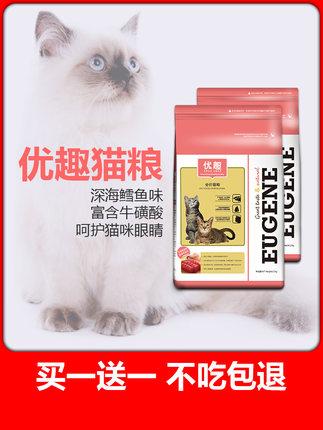 [味它宠物食品专营店猫主粮]买1送1