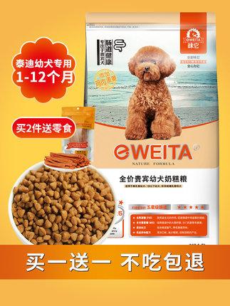 [味它宠物食品专营店犬主粮]买1送1味它泰迪贵宾专用幼犬离乳期奶yabo22883595件仅售39.9元