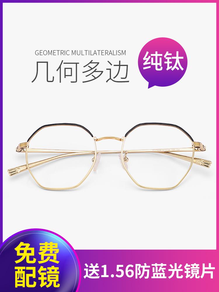 防辐射眼镜女护目近视镜防蓝光辐射电脑眼镜男平光多边形眼镜框女