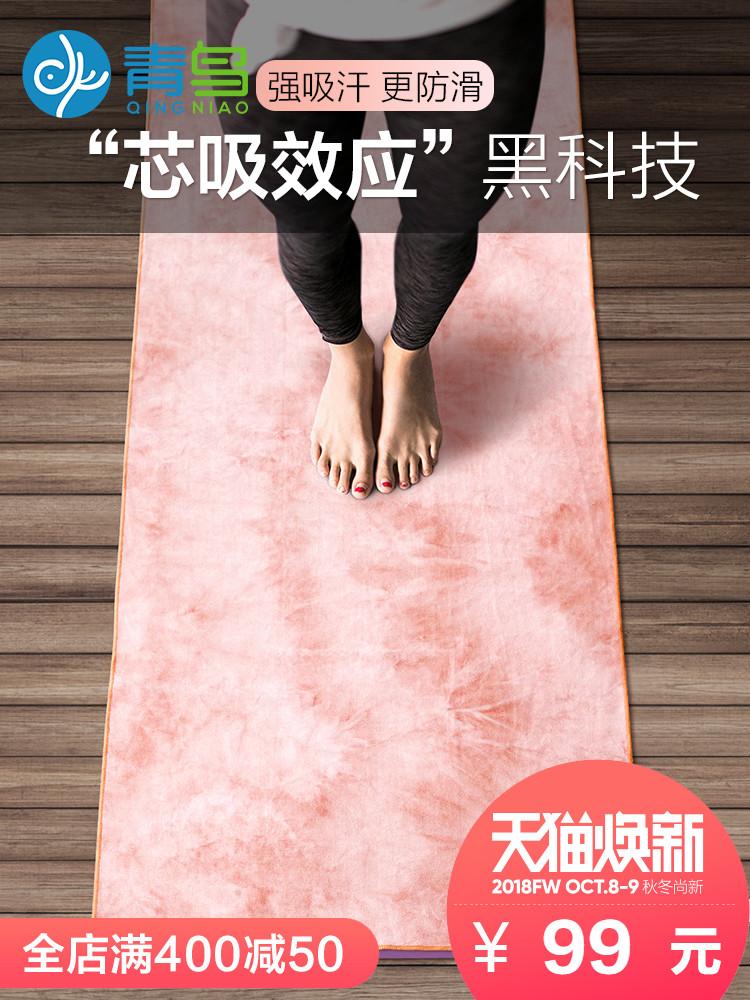 青鸟干湿防滑瑜伽垫铺巾 专业便携瑜伽毯子折叠运动健身瑜珈巾