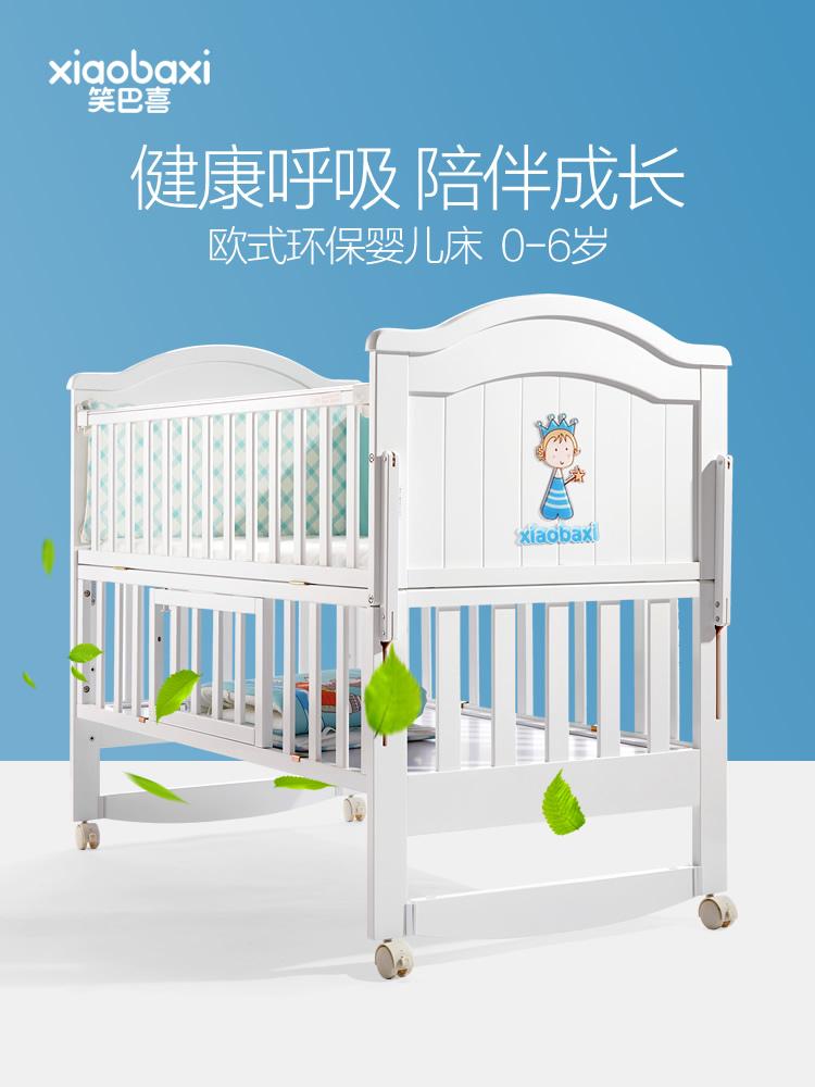 笑巴喜婴儿床实木欧式宝宝床bb床多功能游戏床摇床新生儿床送蚊帐