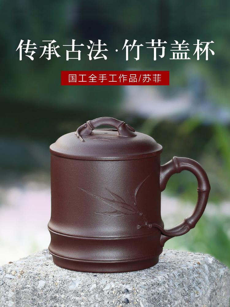 宜兴名家纯全手工紫砂杯功夫茶杯泡茶杯男士办公杯盖杯大容量茶具