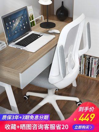 思客电脑椅家用舒适书桌椅简约书房办公椅学生学习椅人体工学椅子