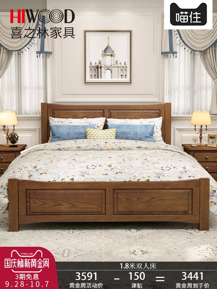 喜之林美式实木床1.8米双人床主卧床1.5米工厂直销床实木家具
