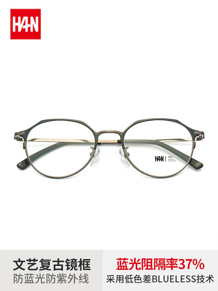 汉HAN防辐射眼镜平光镜男平面镜女防疲劳防蓝光电脑护目近视眼镜